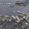 Attualità - Tsunami sul Giappone (da internet)